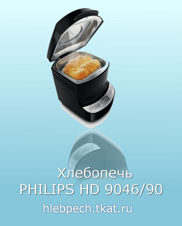 PHILIPS HD9046